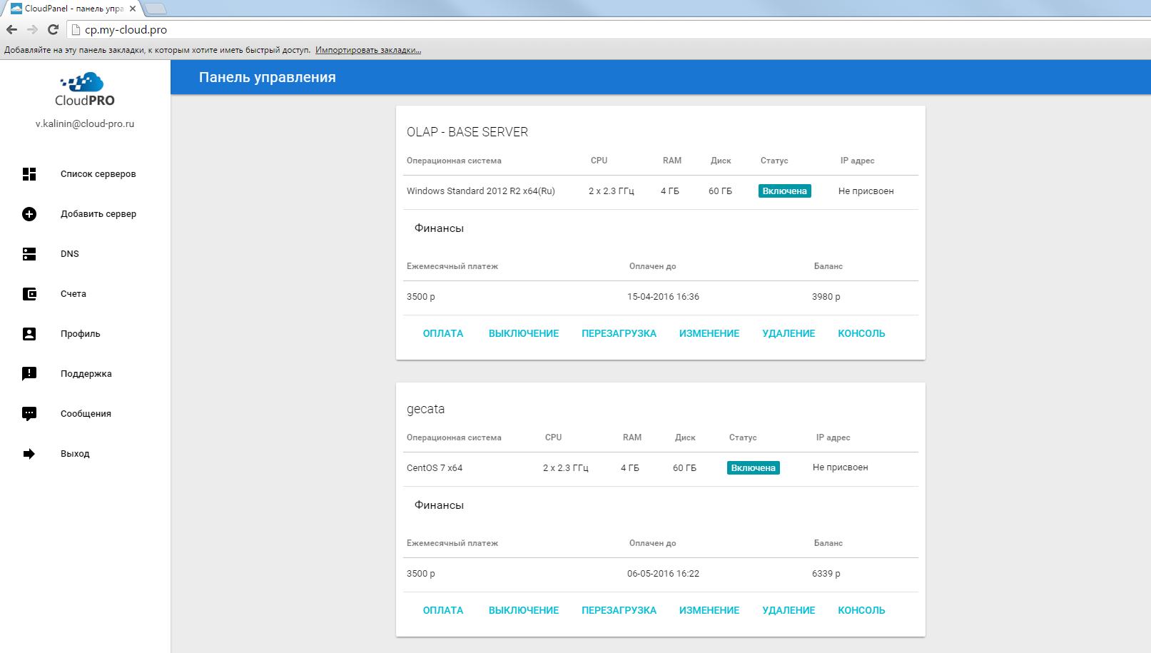 Панель управления CloudPro