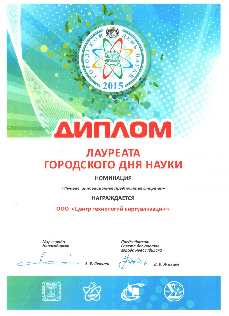 Диплом торгово-промышленной палаты - CLOUDPRO
