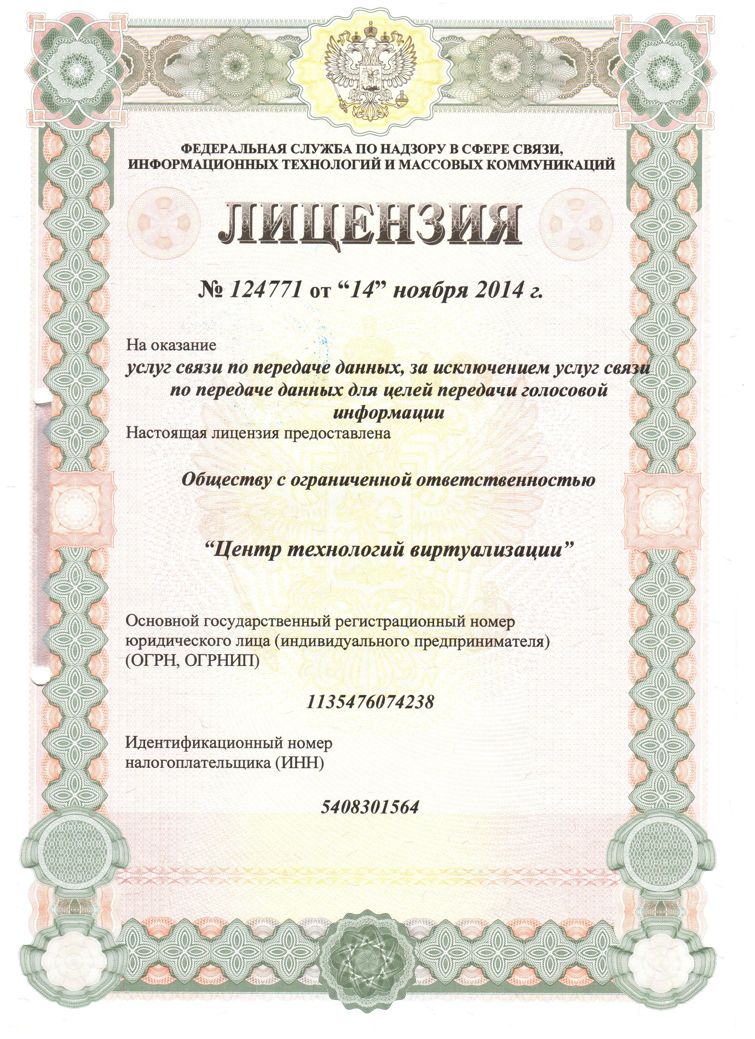 Лицензии - Передача данных