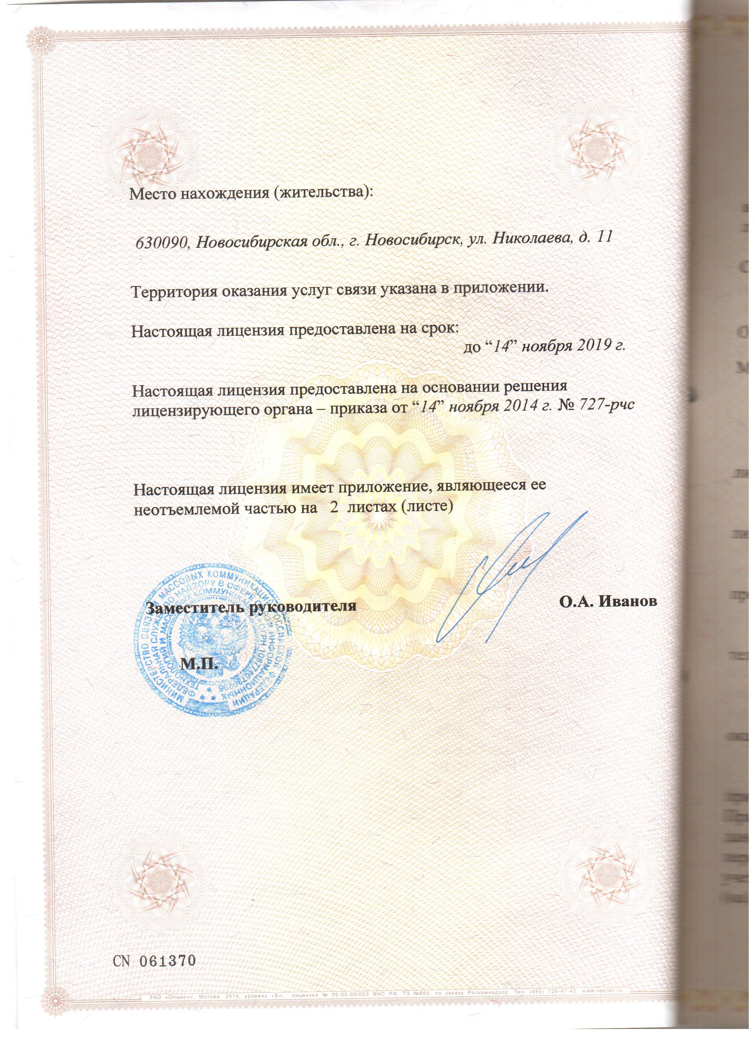 Лицензии - Телематика