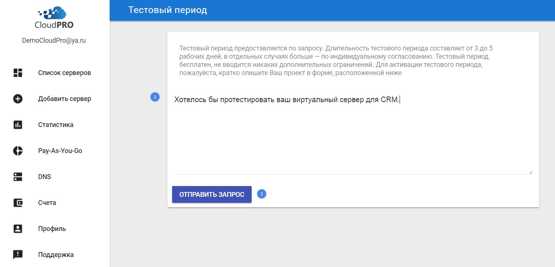Тест сервера CloudPro