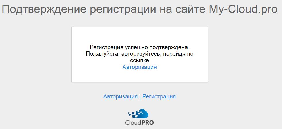 Успешное подтверждение регистрации CloudPro
