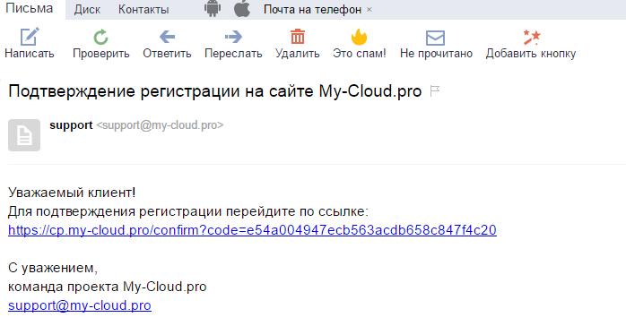 Подтверждение регистрации CloudPro