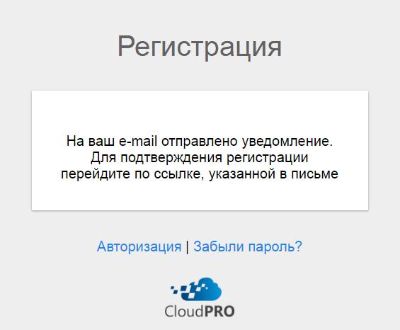 Успешная регистрация - CloudPro