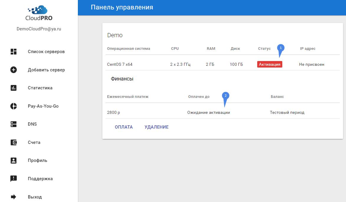 Виртуальный сервер тестовый период CloudPro