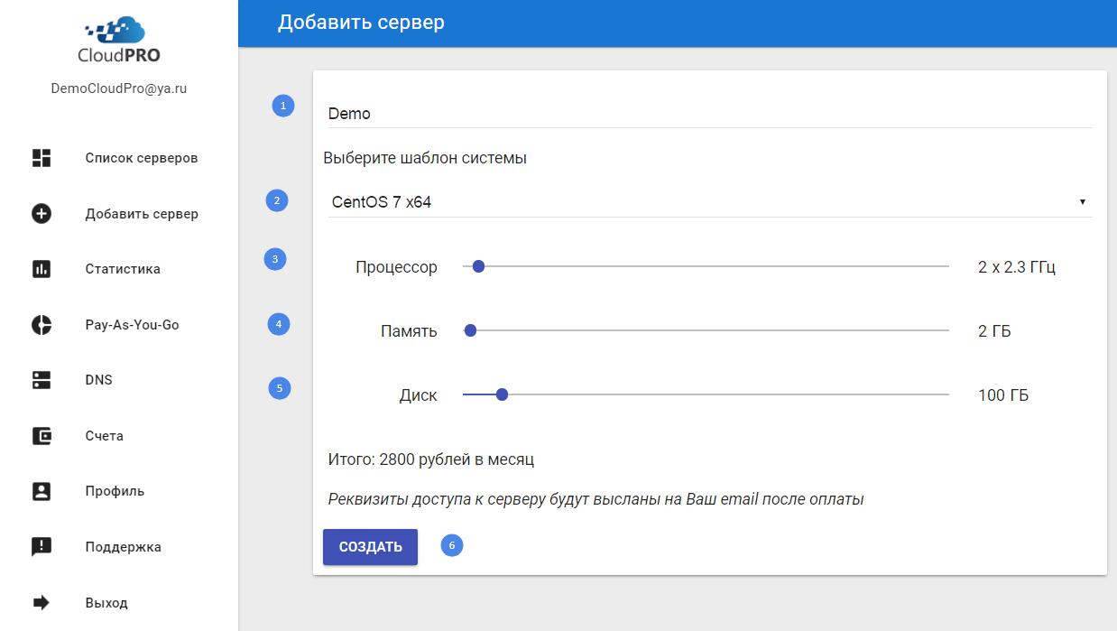 Создать виртуальный сервер CloudPro